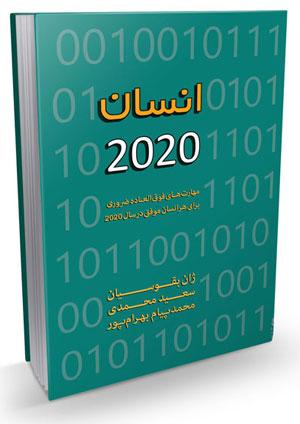 كتاب انسان 2020
