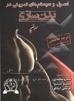 کتاب اصول سیستمهای تمرینی بدنسازی