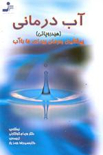 کتاب آب درمانی