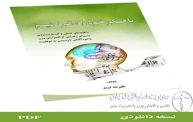 www.AliAzad.ir مدیریت استراتژیک بدن علی آزاد