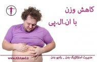 کاهش وزن با ان.ال.پی