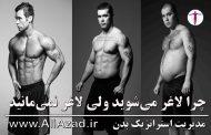 چرا لاغر میشوید ولی لاغر نمیمانید