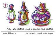 شاهانه غذا بخوریم یا غذای شاهانه بخوریم؟!