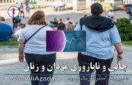چاقی و ناباروری مردان و زنان