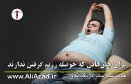 برای چاقهایی كه حوصله رژیم گرفتن ندارند