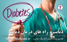 دیابت و راه های درمان دیابت