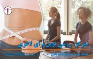 تمرکز، روشی نوین برای لاغری