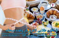 5 قانون طلایی لاغری در وعده صبحانه