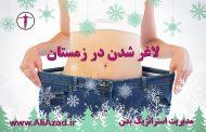 لاغر شدن در زمستان