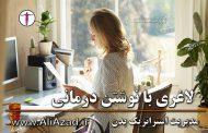 لاغری با نوشتن درمانی