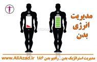 مدیریت انرژی بدن