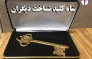 شاه کلید شناخت دیگران